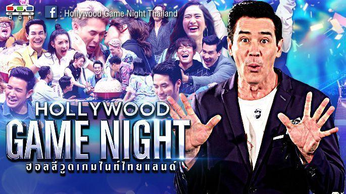 HOLLYWOOD GAME NIGHT THAILAND S.3 | EP.44 มารีน่า,มากี้,ป๊อกVsพีช,เชาเชา,มาร์ช [1/6] | 29.03.63 EP.1