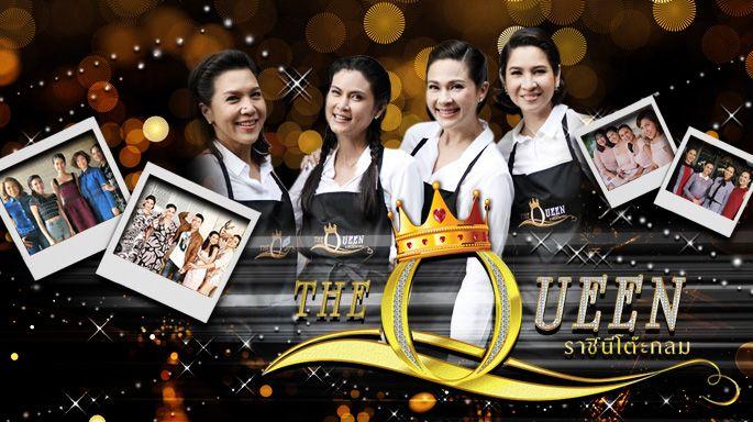 The Queen ราชินีโต๊ะกลม : บัวสอาด ร้านสังฆทาน Online + คุยกับแม่ก้อย ทาริกา l 11 ก.ค. 2563 EP.30[1/16]